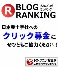 人気ブログランキング FX手法・ロジック YWCトレードロジック事業部