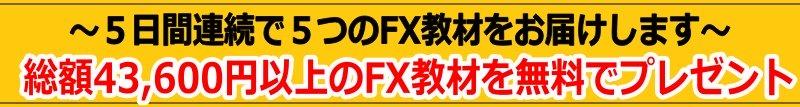 FX教材の無料プレゼントキャンペーン実施中!|FX手法・ロジック|YWCトレードロジック事業部