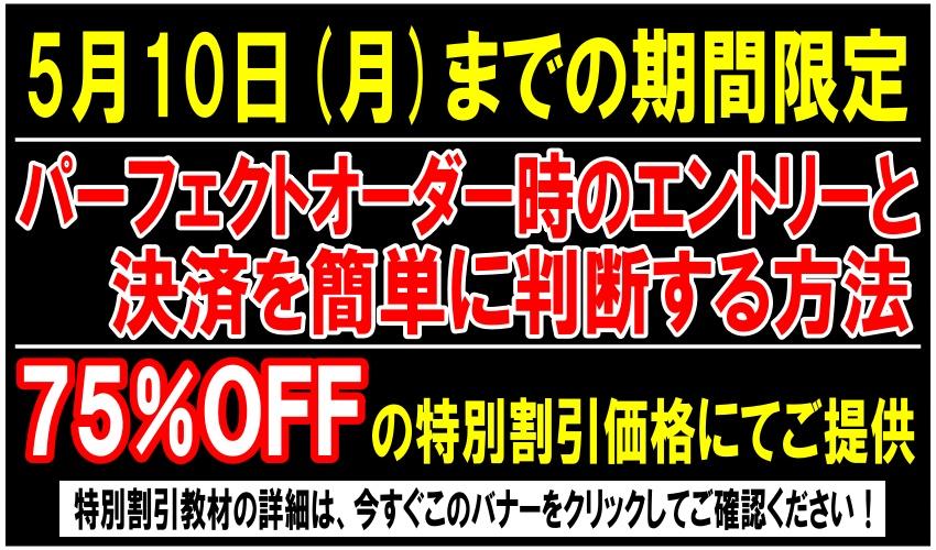 【手法・ロジック】販売教材一覧/YWCトレードロジック事業部 若尾 裕二